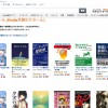 Kindle本 年末年始セール スタート!  お目当ての本をお得にゲット!