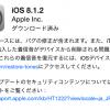 iPhoneの着信音が削除される問題、iOS 8.1.2で改善されます
