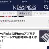 NewsPicksに掲載されたら一気にアクセス増加