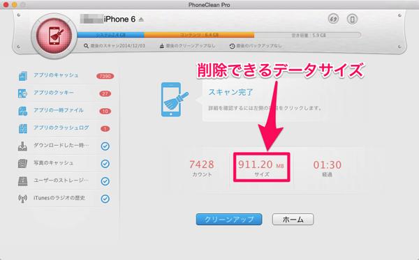 PhoneClean Pro 2