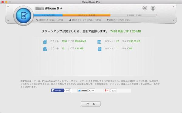 PhoneClean Pro 3