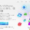 iPhoneのお掃除アプリ PhoneCleanが半額で買えるぞ!