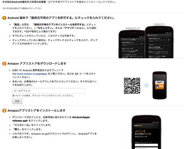 Amazon Android 02
