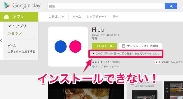 Flickr Google Play