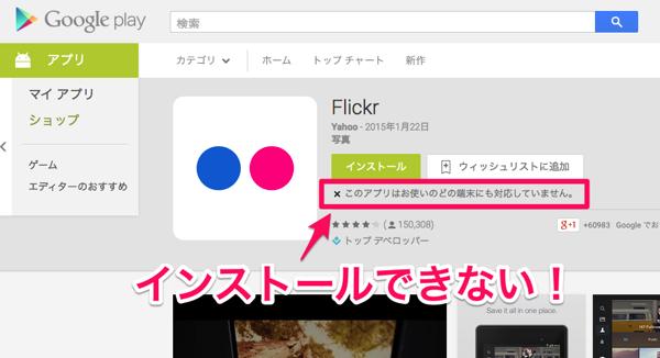 Flickr Google Play