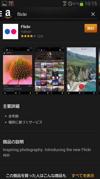 Screenshot 2015 01 30 10 16 00