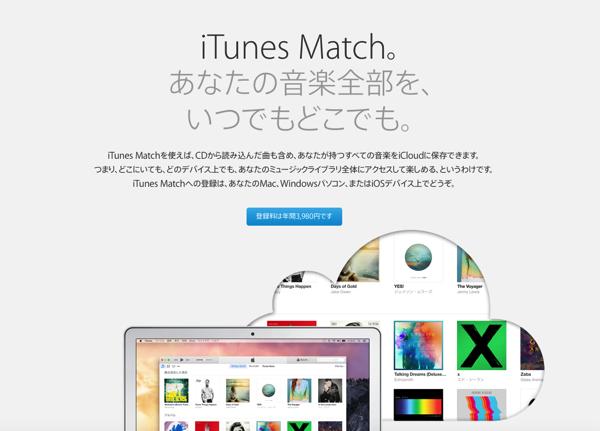 Apple iTunes iTunes Match