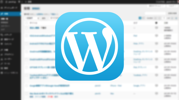 WordPress記事のカテゴリーを一括変更する方法