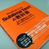 Sublime Text を日本語化した際の基本設定メニュー