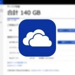 storageec-odrive.jpg