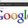 Googleモバイル検索の「スマホ対応」利用に備えてすべきこと