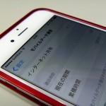 iPhoneP1080428.JPG