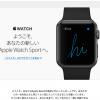 ようこそ、あなたの新しい Apple Watch Sportへ。