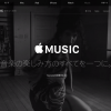 定額音楽配信サービスの切り札? Apple Musicが発表されたよ!