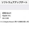 iOS 8.4.1リリース Apple Music関連の修正など