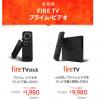 アマゾンのプライム・ビデオをテレビで視聴できる Fire TV stickが1980円! 9/26まで!