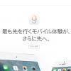 iOS 9が空き容量不足でアップデートできない時の対処法
