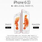 iPhone 6s を ソフトバンクオンラインショップで購入する