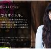 Office PremiumでOffice 2013から2016へアップグレードする方法