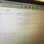 OS X El Capitan 10.11.1 アップデートが公開されました