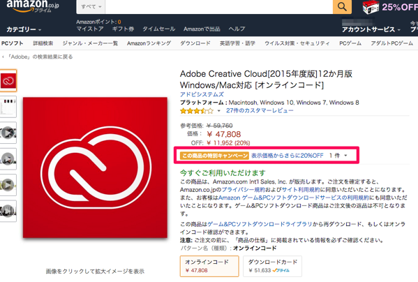 Amazon co jp Adobe Creative Cloud 2015年度版 12か月版 Windows Mac対応 オンラインコード ソフトウェア