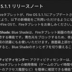 Fireタブレット Fire OS 5.1.1でBlue Shade機能が付いた