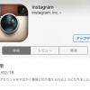 Instagramがアップデートしてアカウントの切替が楽になったよ