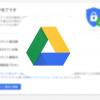 Googleのセキュリティ診断で、Google Driveの容量を2GB増加できる!