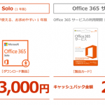 Office 365 のキャッシュバックキャンペーン実施中!