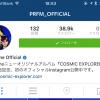 InstagramにPerfumeきた!