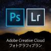 Adobeフォトプラグイン Photoshop+Lightroom が今日限定30%オフ!