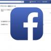 Facebookの検索機能で携帯番号がバレバレになるから即設定変更を!