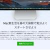 Macのお掃除アプリ MacClean 3がリリースされたので使ってみる!