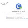 Mac Clean 3のセキュリティスキャンはスキャン方法を選べます