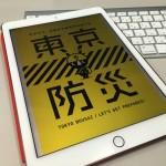 防災ブック「東京防災」がKindleなど電子書籍ストアで無料配信中です
