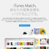iTunes Matchの自動更新を止める方法