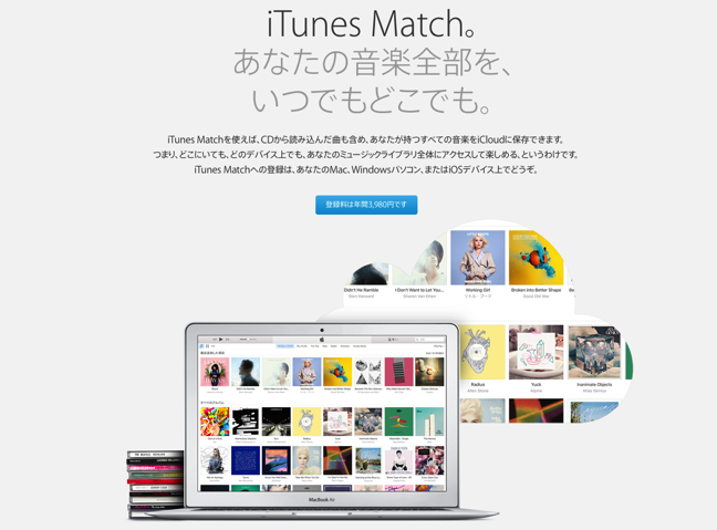 Apple Musicの怖さ