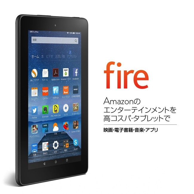 Amazon Fireタブレットが3,980円で買える! 5月8日まで限定セール中!