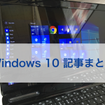 windows10hd-win10matome.png