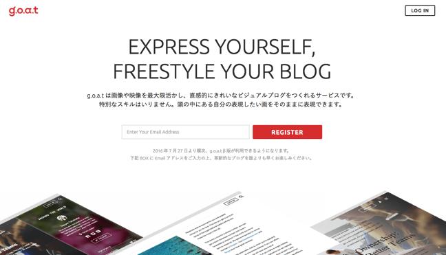 新たなブログサービス g.o.a.t のベータ版がサービス開始!