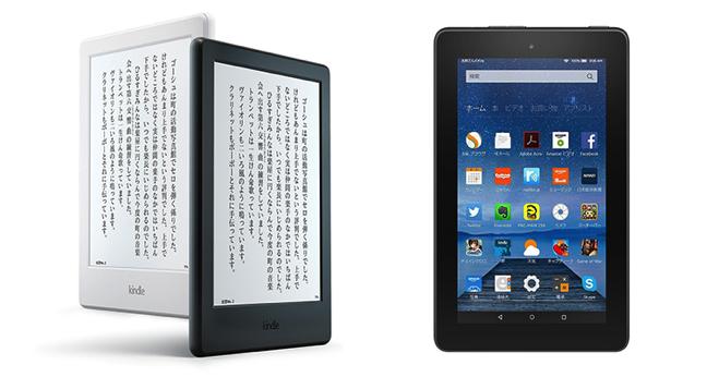 Fireタブレットがあるのに Kindle(Newモデル)を買う理由