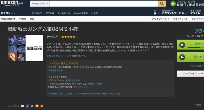 Amazonプライムビデオに第08MS小隊 きた!
