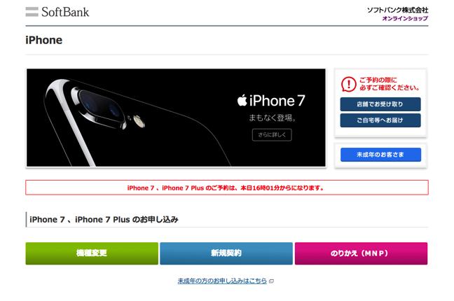 ソフトバンクオンラインショップでiPhone 7を予約した