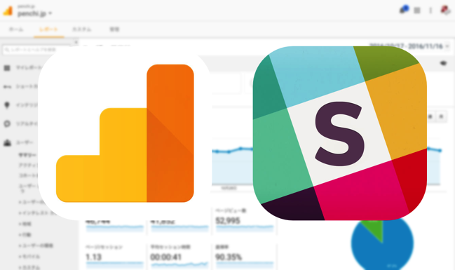 SlackのEmail連携機能はめっちゃ活用できそうでワクワク!