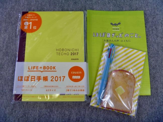 2017年の手帳準備完了 ほぼ日手帳カズンでいきます