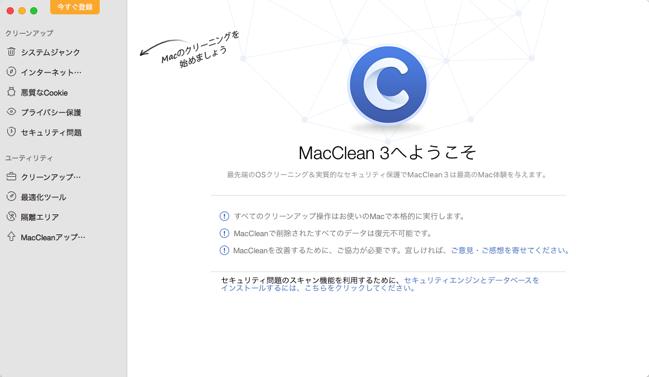 Macのお掃除アプリ Mac Cleanが有料アプリになってた