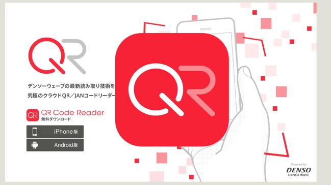 QRコードの本家が作ったQRコードリーダーがめちゃ快適