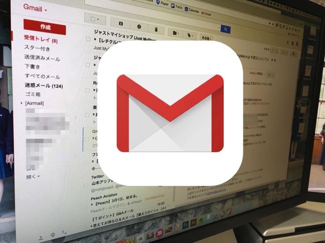 Gmailでぷららのメールを扱う方法