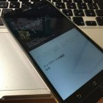 Zenfone 2本体での LinegeOS 14.1 アップデートができない場合の対処方法