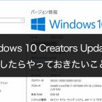 Windows 10 Creators Update を実施したらやっておきたこと